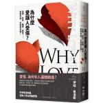 為什麼愛讓人受傷?:迷惘、煎熬、躁鬱、厭世……愛情的痛,社會學也懂!