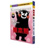 熊本熊(唯一官方授權,第一本熊本熊中文傳記漫畫)
