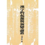 漢字的起源與演變論叢(二版)
