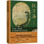 觀滄海:青花瓷、鄭芝龍與大航海時代的文明交流