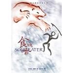 狼兄弟之食魂者-遠古幽暗的紀年系列之三