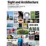視覺與建築