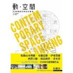 動空間──30個獨創空間設計應用(全)