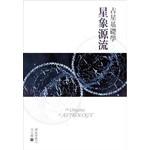 占星基礎學:星像源流