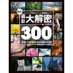 數位攝影講堂300:原廠不會告訴您的機密知識