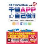 不讚不行的facebook(2):千變APP自己做!