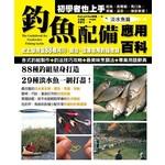 釣魚配備應用百科(淡水魚篇)
