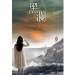 魅惑之歌3 黑瀾(03)完