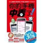 你的手機中毒了!完搶救上網變慢、異常耗電、APP閃當、簡訊發不了的隱藏危機
