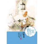 魅生(04)涅槃卷