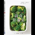 省時美味蔬食常備菜:1樣蔬菜x4種口味·做一次吃7天