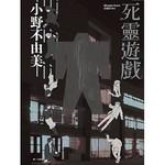 Ghost Hunt惡靈系列(04)死靈遊戲