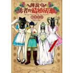 傳說中勇者的結婚活動(01)