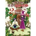 傳說中勇者的結婚活動(02)