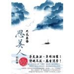 九死無悔思美人:屈原傳(全)
