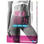 瘦身3原力:呼吸力x脊椎力x腳底力,啟動身體燃脂開關,1個月腰瘦4.5公分!