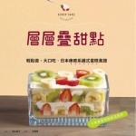 層層疊甜點:輕鬆做‧大口吃,日本療癒系鏟式蛋糕食譜