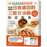 改善膽固醇·三酸甘油酯對症飲食:從主食到點心,美味食譜自由配!
