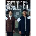 靈異街11號:影視改編小說