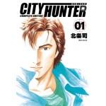 城市獵人 完全版(01)