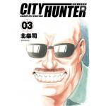 城市獵人 完全版(03)