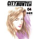 城市獵人 完全版(04)