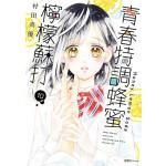 青春特調蜂蜜檸檬蘇打(10)