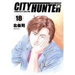 城市獵人 完全版(18)