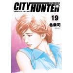 城市獵人 完全版(19)