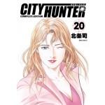城市獵人 完全版(20)