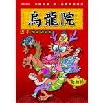 烏龍院20年典藏紀念版