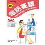 30秒輕鬆學電話英語