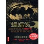 蝙蝠俠實戰手冊 終極訓練指南