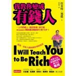 我教你變成有錢人:從第一筆收入開始做好理財規畫