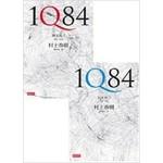 1Q84 Book1、Book2(平裝套書)
