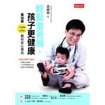 輕鬆當爸媽,孩子更健康:小兒科醫師‧新手爸爸 黃瑽寧教你安心育兒