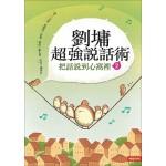 劉墉超強說話術2:把話說到心窩裡
