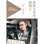 發明未來的鋼鐵人—伊隆.馬斯克傳〔PayPal╳特斯拉電動車╳移民火星的創業家〕