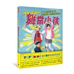 POP Corn舞當小孩:7~18歲街舞速成,感官統合,自信全面提升。