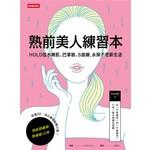 熟前美人練習本:HOLD住水嫩肌、巴掌臉、S曲線,永保不老新生活【隨書附超神奇煥顏美肌棒】