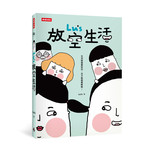 Lu's 放空生活