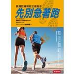 先別急著跑:奧運教練教你正確跑步