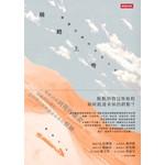絲路上游-橫越亞洲的永夏之旅