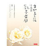 生如曇花,你應當歡喜盛開:六祖惠能教你不憂鬱的活法