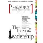 內在領導力