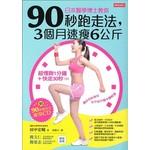 日本醫學博士教你90秒跑走法,3個月速瘦6公斤(附「90秒跑走法瘦身CD」)