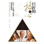 巨匠的技與心──日本三大料理之神的廚藝與修練