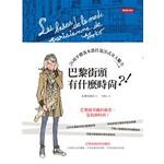 巴黎街頭有什麼時尚? ! 26項平價基本款打造法式女人魅力