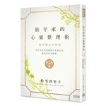 松平家的心靈整理術:學日本名門流傳數百年的心法,讓你活得更優雅
