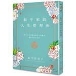松平家的人生整理術:學日本名門流傳數百年的秘訣,讓你活得更自在